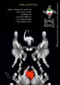 shomareh5